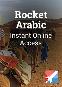 Rocket Arabic | Arabic Learning Software for Beginners | Learn Arabic Online