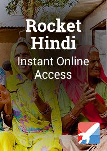 Rocket Hindi | Hindi Learning Software for Beginners | Learn Hindi Online