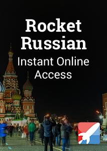 Rocket Russian | Russian Learning Software for Beginners | Learn Russian Online